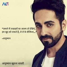 27 Impressive Ayushman Khurana Shayari That Are Sure to Win Your Hearts First Love Quotes, Love Quotes Poetry, Hindi Quotes On Life, Happy Quotes, Positive Quotes, Meaningful Friendship Quotes, Meaningful Love Quotes, Meaningful Lyrics, Bad Words Quotes