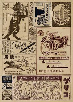 TAIWAN-vintage-ads_02.jpg (568×800)
