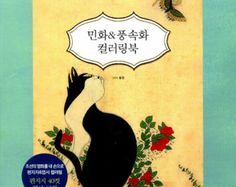 Folk Painting Genre Coloring Book For Anti Stress