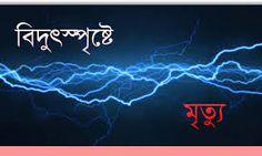 পাইকগাছায় বিদ্যুৎস্পৃষ্টে নির্মান শ্রমিকের মৃত্যু