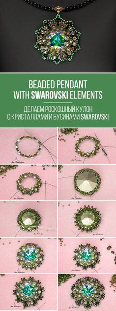 Beaded Pendant Water Lily with Swarovski elements, tutorial | Эксклюзивный мастер-класс от Геры Кондратьевой: делаем роскошный кулон с кристаллами и бусинами Swarovski