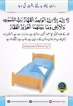 Islam Hadith, Allah Islam, Islam Quran, Alhamdulillah, Islamic Inspirational Quotes, Islamic Quotes, Dua In Urdu, Beautiful Names Of Allah, Best Urdu Poetry Images