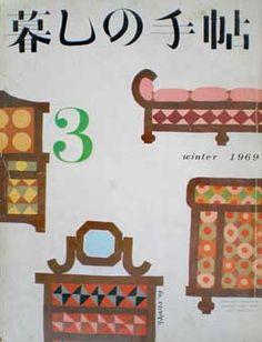 Yasuji Hanamori, 1969. 暮しの手帖3