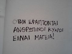 greek quotes Wall Quotes, Me Quotes, Funny Quotes, Graffiti Quotes, Street Quotes, Future Quotes, Wise Words, Texts, Poems