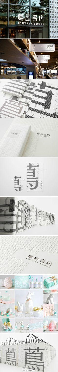 原研哉(Kenya Hara) - 茑屋书店设计