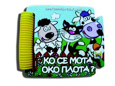 Slikovnica slagalica-Ko se mota oko plota? This PUZZLE board book dedicated to young children are a double sized puzzle of 5 pieces /each page is one piece/ with domestic and farm animals. Funny matching book : set the puzzle pictures/pages/ in line . Children have to remember position of efery picture, than you change the places of two pictures , and the child try to find out wich pictures are replaced.  Years- 3 and up.