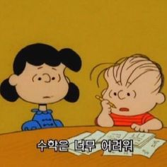Lucy Van Pelt, Cartoon Quotes, Cartoon People, Charlie Brown And Snoopy, Nct Taeyong, Aesthetic Images, Peanuts Snoopy, Disney Quotes, Funny Pins