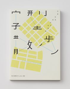 A Chinese Font Walk - Client: Faces Publishing - Year: 2014