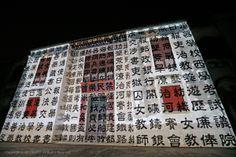 Macao Arts Festival 2014; experimentell bis traditionell: http://reisegezwitscher.de/reisetipps-footer/2074-kunstfestival-in-macau  Mit über 200 Events internationaler und einheimischer Künstler und Gruppen an 16 verschiedenen Spielorten feiert Macau die 25. Ausgabe des Macao Arts Festivals (MAF).  Bild: MGTO