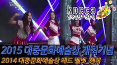 [KOCCA NEWS] 2015 대중문화예술상 개최기념, 2014 대중문화예술상 레드 벨벳_행복 ▶한국콘텐츠진흥원 ▶KOCCA ▶2015 대중문화예술상 ▶대한민국 대중문화예술상 ▶2015 Korean Popular Culture and Arts Awards