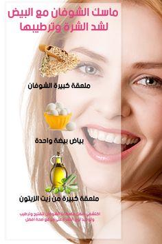 اكتشفي أفضل ماسكات الشوفان لتفتيح وترطيب وتوحيد لون البشرة لتظهر أكثر نضارة وحيوية، بالإضافة إلى مساعدة ماسك الشوفان للبشرة الدهنية على تنظيم افراز الخلايا الدهنية والتخلص من مشاكل البشرة حب الشباب ومقاومة التجاعيد Diy Skin Care, Facial Skin Care, Natural Skin Care, Beauty Tips For Glowing Skin, Beauty Skin, Beauty Care Routine, Hacks, Body Care, Beauty Care