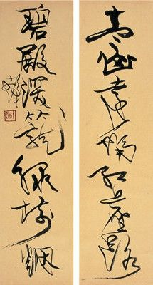 CHENG SHIFA (1921~2007)SEVEN-CHARACTER COUPLET IN CURSIVE SCRIPT Ink on paper…