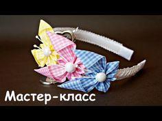 Бабочки из лент своими руками, Канзаши / Kanzashi butterflies ribbon, Tutorial / DIY - YouTube