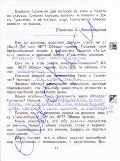 ГДЗ рабочая тетрадь по литературе 4 класс Чуракова Малаховская