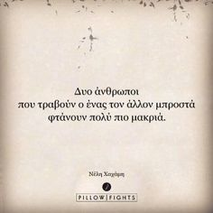Pillow Quotes- Page 8 of 102 - Pillowfights. New Quotes, Wisdom Quotes, Funny Quotes, Life Quotes, Inspirational Quotes, Smart Quotes, The Words, Greek Words, Greek Love Quotes