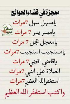 Coran pour réaliser tes besoins Islam Beliefs, Duaa Islam, Islam Hadith, Islam Religion, Islam Quran, Quran Pak, Quran Arabic, Alhamdulillah, Islamic Phrases