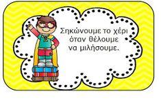 Πρώτα ο δάσκαλος...: Κανόνες και επιβράβευση! Learn Greek, Greek Language, Greek Alphabet, Classroom Organisation, Positive Behavior, Speech Therapy, Positivity, Education, Comics