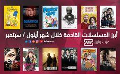 أبرز المسلسلات TV Show القادمة خلال شهر أيلول / september الجزء الرابع