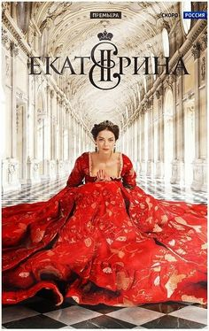 Ekaterina Velikaya (Catherine the Great) (2014)