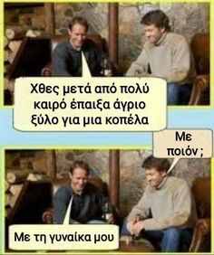 Funny Greek Quotes, Funny Pictures, Humor, Funny Stuff, David, Rage, Funny Pics, Funny Things, Humour