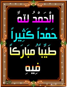الحمد لله حمدا كثيرا طيبا مباركا فيه