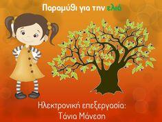 Παραμύθι για την ελιά Ηλεκτρονική επεξεργασία: Τάνια Μάνεση Fairy Tales, Diy And Crafts, Minnie Mouse, Activities, Education, Autumn, Olive Tree, Kids Worksheets, Kids