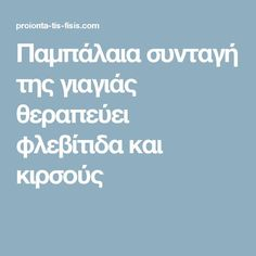 Παμπάλαια συνταγή της γιαγιάς θεραπεύει φλεβίτιδα και κιρσούς Health And Beauty, Health And Wellness, Health Tips, Health Fitness, Healthy Lifestyle Tips, Healthy Eating Tips, Homemade Foot Cream, Herpes Remedies, Greek Cooking
