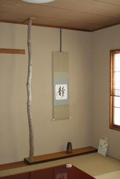 マンションに床の間を Tatami Room, Japanese Furniture, Japanese Modern, Japan Style, Japan Fashion, Wabi Sabi, Bars For Home, Flower Arrangements, Lifestyle