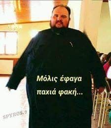 Funny Greek Quotes, Sarcastic Quotes, Funny Photos, Puns, Jokes, Lol, Smileys, Humor, Sayings