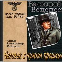 Аудиокнига Человек с чужим прошлым Василий Веденеев