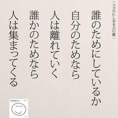 人間関係に疲れたら読みたい名言7選/「人の幸せ」「人の喜び」を目的とする企業/お店はそう簡単には潰れない。「金儲け」が目的では救う神も現れない。