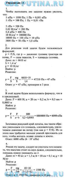 Контрольно измерительные материалы история россии untergunb  Физика 8 класс перышкин поурочный