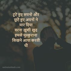 Motivational Quotes in Hindi Motivational Status in Hindi Motivational Thoughts in Hindi Sad Life Quotes, Shyari Quotes, Desi Quotes, Good Thoughts Quotes, Funny Quotes About Life, People Quotes, Photo Quotes, Reality Quotes, Attitude Quotes