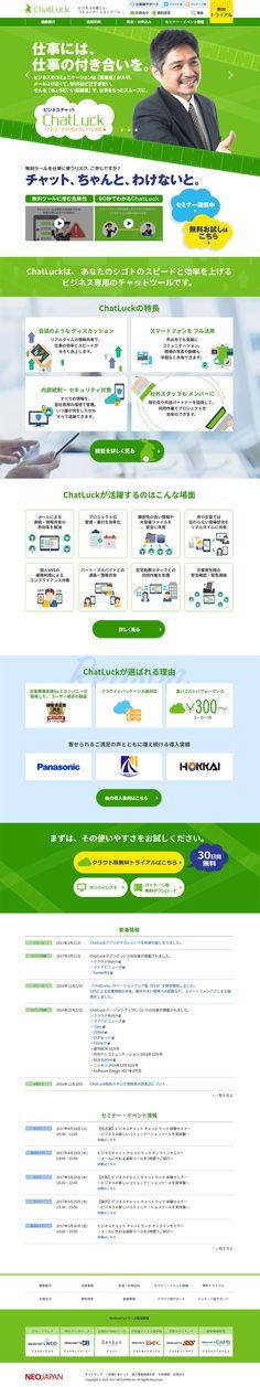 ChatLuck (チャットラック)【サービス関連】のLPデザイン。WEBデザイナーさん必見!ランディングページのデザイン参考に(信頼・安心系)