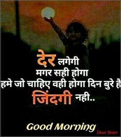 Morning Quotes Images, Hindi Good Morning Quotes, Good Morning Images Hd, Good Morning Picture, Good Morning Love, Good Morning Messages, Morning Pictures, Good Morning Wishes, Morning Thoughts
