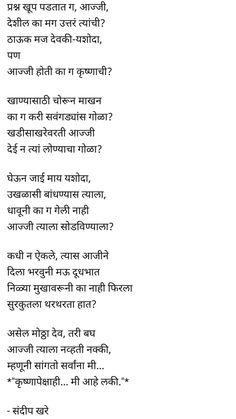 Marathi Poems, Dear Zindagi, Bullet Journal Aesthetic, Affirmation Quotes, Mantra, Kale, Captions, Affirmations, Literature