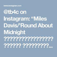 """@tb4c on Instagram: """"Miles Davis/'Round About Midnight 部屋が片付いたんで、とりあえず並べてみました😊 ここまで物がないと、やはり思いっきりライブですが、ジャズ専用なら悪くないかなぁ‥ #milesdavis #マイルスデイビス #nowspinning…"""" • Instagram"""
