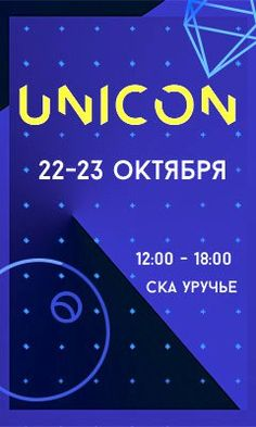 Событие / Event / Evento: UNICON 2016  даты / Date / Fechas: 22-23 октября 2016 / October 22-23, 2016 Адрес / Location / Lugar: Дворец сп...