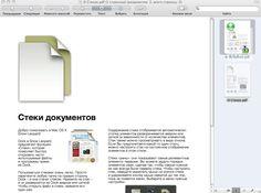 Объединение документа PDF с одной страницей в боковом меню в программе «Просмотр»