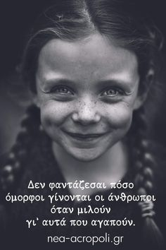 Greek Words, Greek Quotes, Movie Quotes, Woman Quotes, Slogan, Psychology, Clever, Poems, Motivation