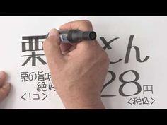 さとうちゅうせい流-POPスーパーテクニック伝授-5 明朝風とゴシック風のPOPの差 - YouTube