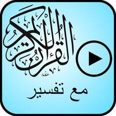 Islam & Terrorism? FREE Android mobile App with Quran Translation,Quran Tafsir & Quran Mp3 player