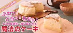 レタスクラブネットのニュースでも大人気の「魔法のケーキ」。魔法のレシピを大公開!