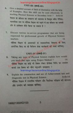KUK B.Ed pedagogy of physical science year question paper 2017 - BEd Kurukshetra university paper Gender School And Society, Bachelor Of Education, Previous Year Question Paper, 1st Year, Physical Science, Physics, The Help, University, Knowledge