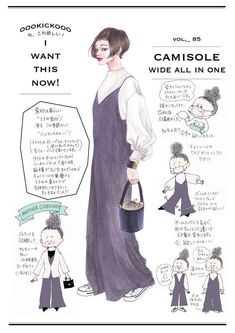 イラストレーター oookickooo(キック)こと きくちあつこが今、気になるファッションアイテムを切り取る連載コーナーです。今週のテーマは「キャミソールのワイドオールインワン」 #fashiondesigners,