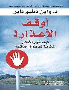 تحميل كتاب أوقف الأعذار Pdf واين داير Arabic Books Pdf Books Book Worms