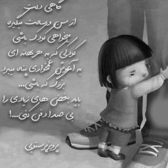 Birthday Quotes For Best Friend, Persian Poetry, Persian Quotes, Song Status, Scenery Wallpaper, Cute Girl Pic, Idioms, Quotations, Texts