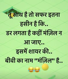 Best Funny Jokes, Funny Quotes, Jokes In Hindi, In My Feelings, Inspirational Quotes, Memes, Funny Phrases, Life Coach Quotes, Funny Jokes In Hindi
