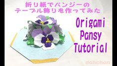 折り紙でパンジーのテーブル飾りを作ってみた♪Origami Pansy Tutorial