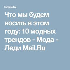 Что мы будем носить в этом году: 10 модных трендов - Мода - Леди Mail.Ru